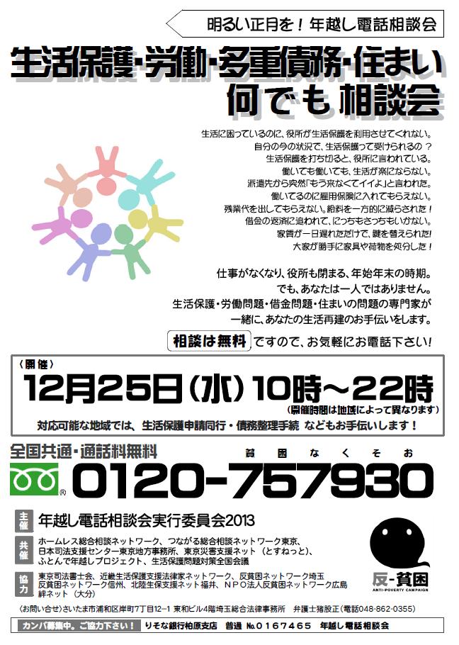 20131225年越し電話相談会チラシ