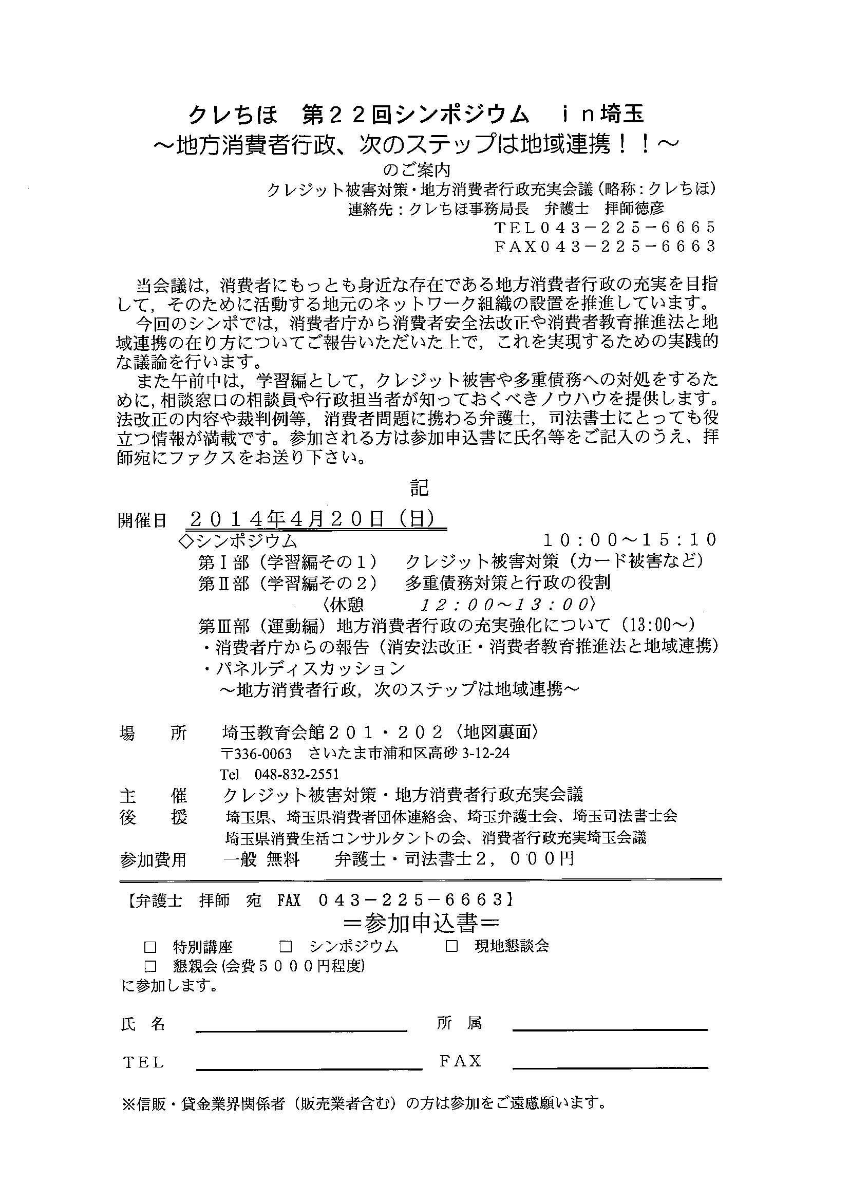 クレちほ埼玉シンポ-1