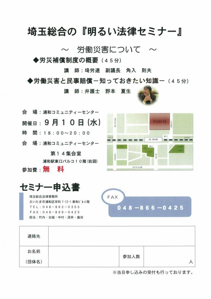 9-10セミナー申込書