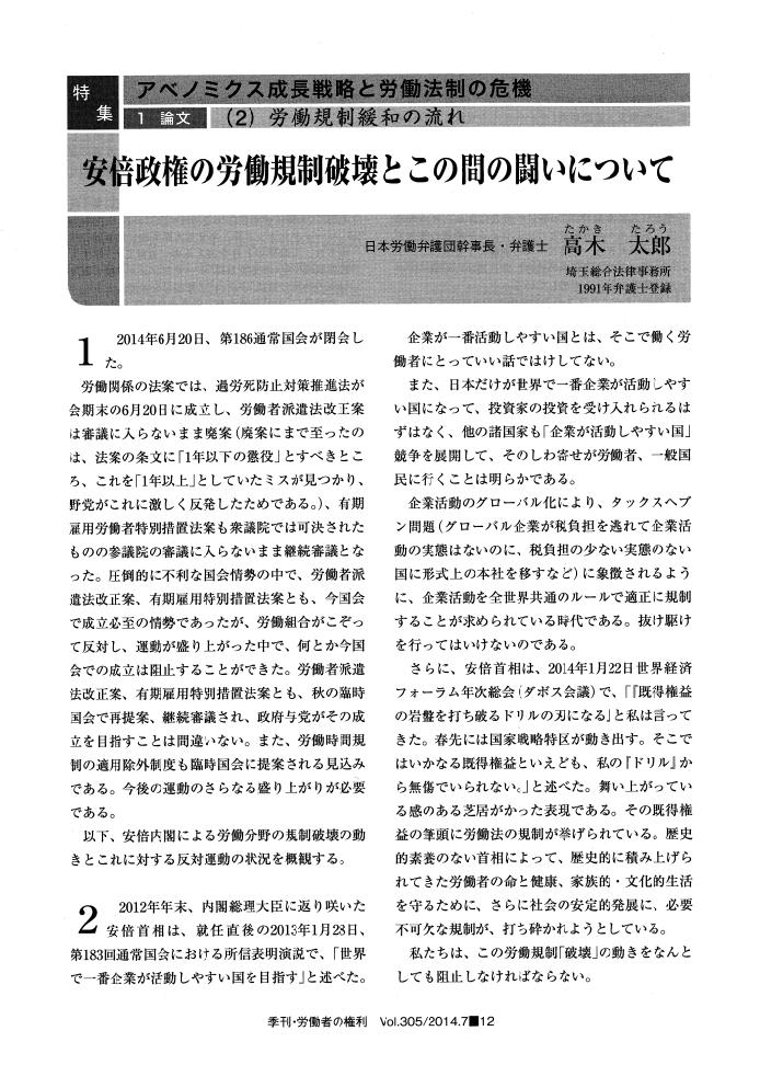 安倍政権の労働規制破壊とこの間の闘いについて(労働者の権利 305号 日本労働弁護団 掲載)