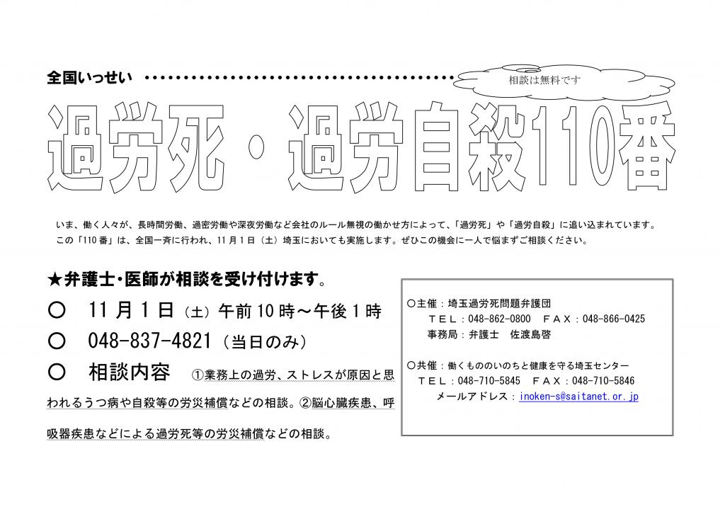 11-1過労死弁護団チラシ