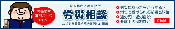 埼玉総合法律事務所 労災相談