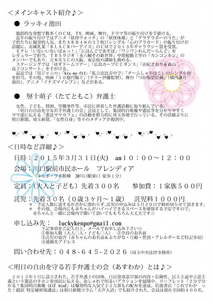 ラッキー池田さん×あすわか チラシ 完成版PDF-2