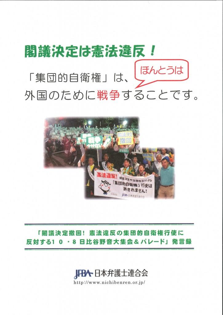 日弁連 閣議決定撤回!発言録