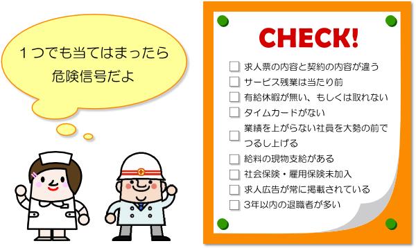 ブラック企業チェックリスト1つでも当てはまったら危険信号だよ!埼玉総合法律事務所