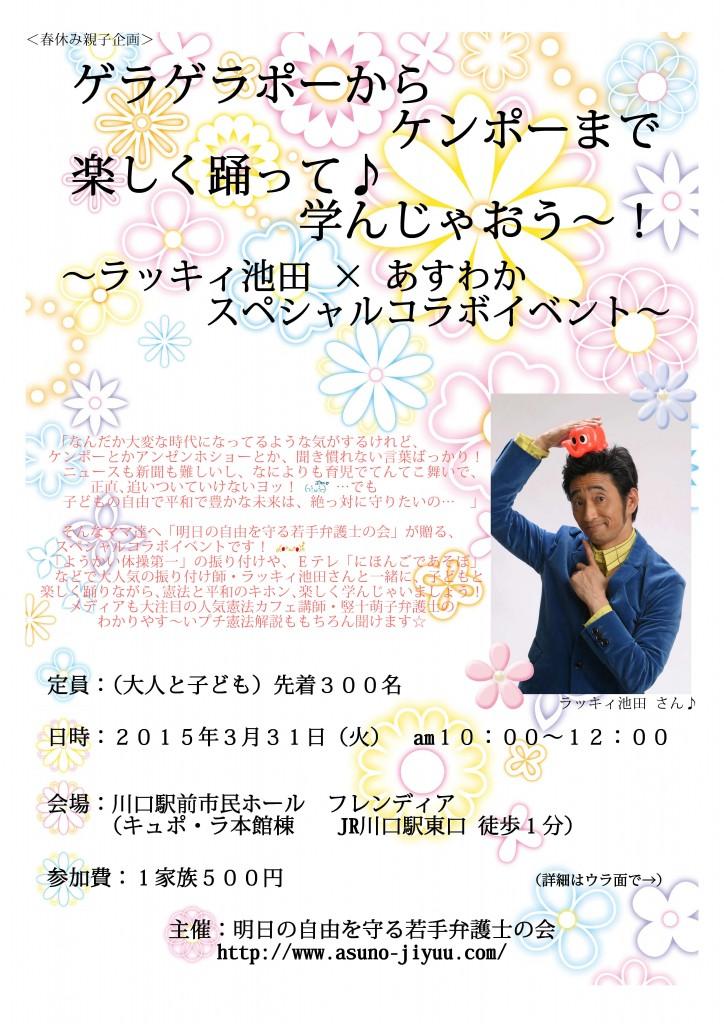 ラッキー池田さん×あすわか チラシ 完成版PDF-1