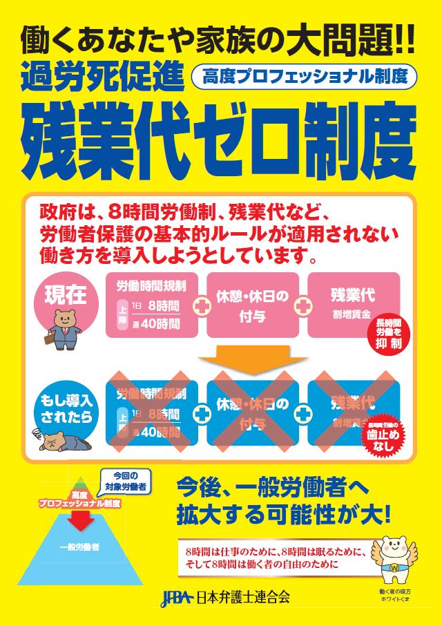 日弁連パンフ・残業代ゼロ制度