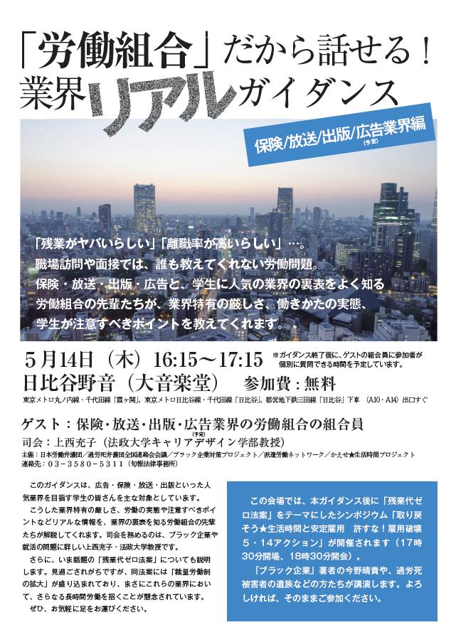 15.5.14日比谷野音業界リアルガイダンス