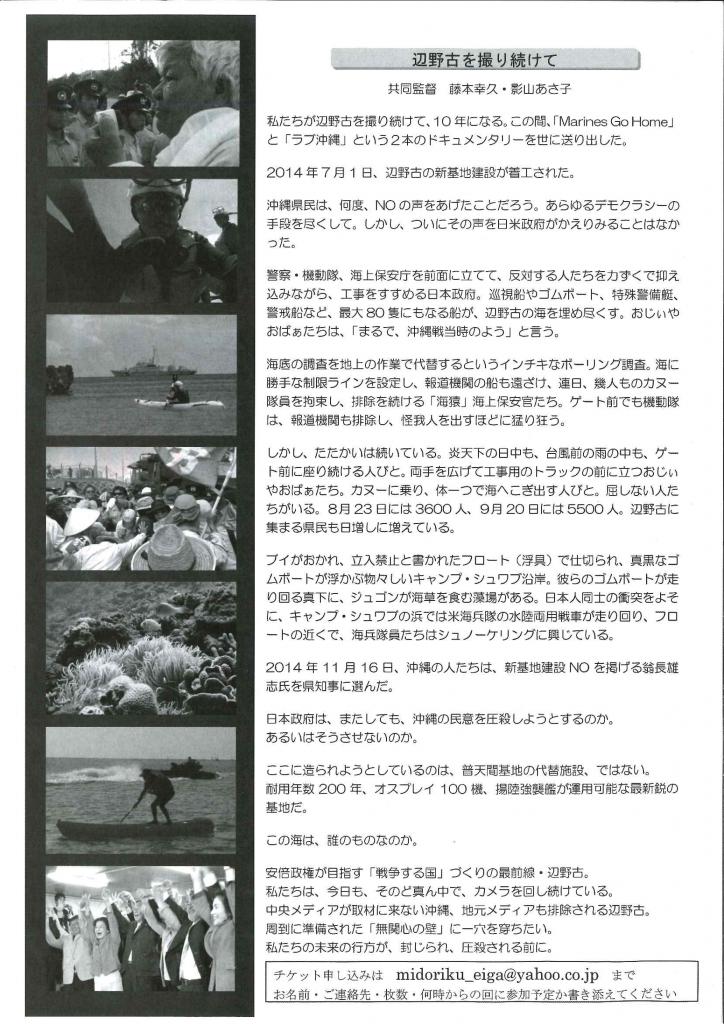 圧殺の海・6-14(2)
