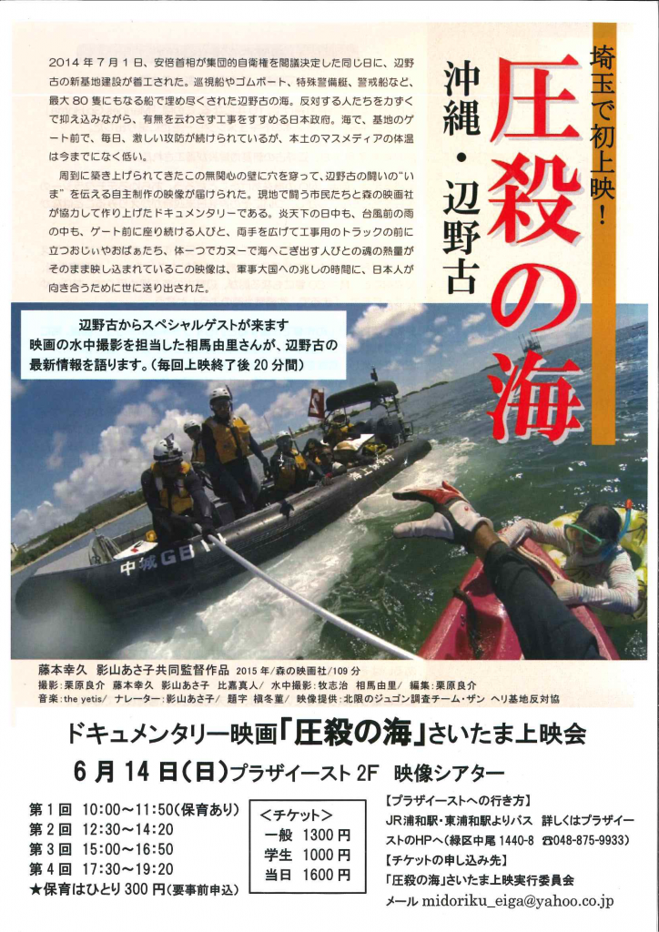 圧殺の海・6-14