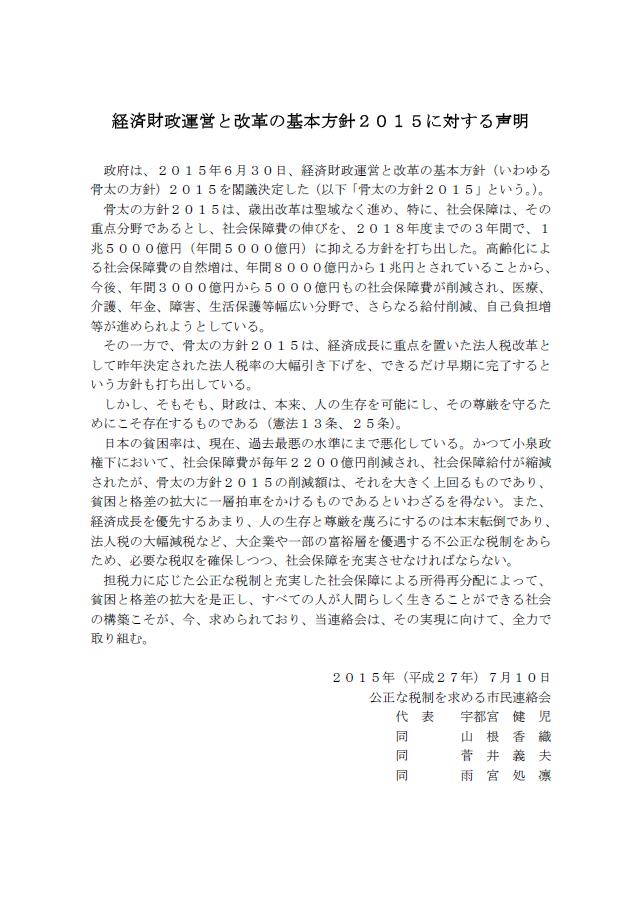 骨太の方針2015に対する声明