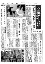 茶のしずく・埼玉新聞