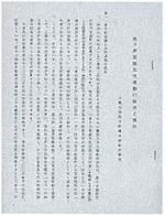三菱原子炉通知書