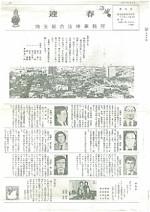 事務所ニュース創刊号
