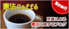 憲法カフェ