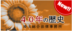 埼玉総合法律事務所 40年の歴史