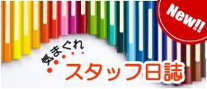 埼玉総合法律事務所気まぐれスタッフ日誌