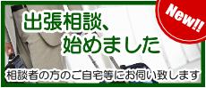 出張相談(埼玉総合法律事務所)
