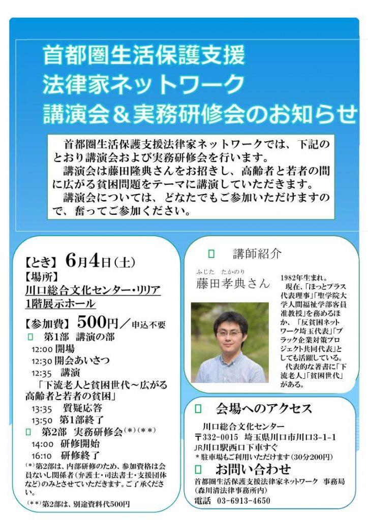 6.4実務研修会のお知らせ(完成版・PDF)