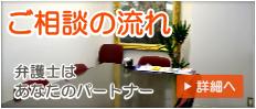 ご相談の流れ(埼玉総合法律事務所)