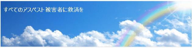 埼玉アスベスト弁護団