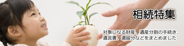 相続特集(埼玉総合法律事務所)