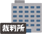 NHK受信契約訴訟の結末(埼玉総合法律事務所)