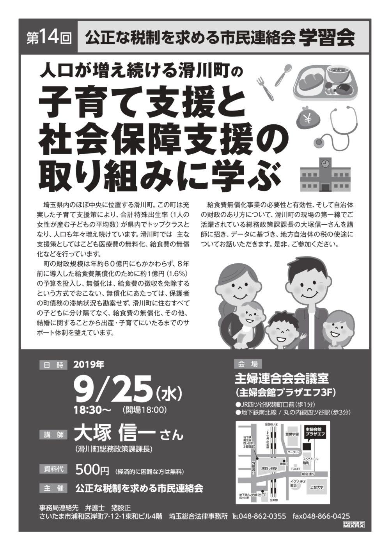 公正な税制学習会_page-0001