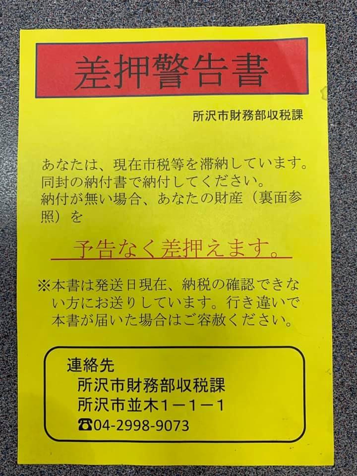 所沢市警告書1(差押え)