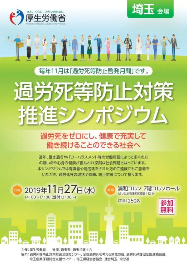 saitama_page-0001