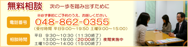 埼玉総合法律事務所 無料相談